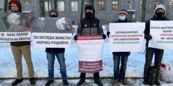 В Харькове наркозависимые «восстали» против оборотней в погонах